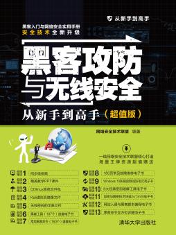 黑客攻防与无线安全从新手到高手(超值版) 网络安全技术联盟 清华大学出版社