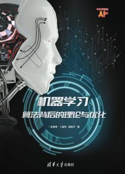 机器学习:算法背后的理论与优化 史春奇、卜晶祎、施智平 清华大学出版社