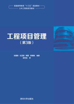 工程项目管理(第3版) 张建新、杜亚丽、鞠蕾、李楠楠 清华大学出版社