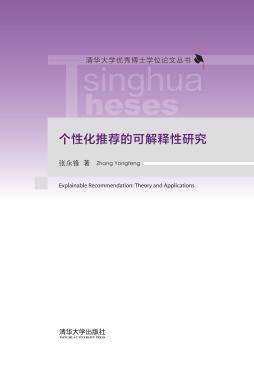 个性化推荐的可解释性研究 张永锋 清华大学出版社