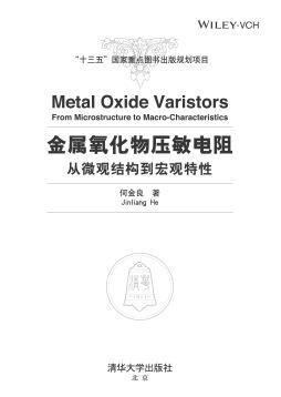 金属氧化物压敏电阻—从微观结构到宏观特性(Metal Oxide Varistors-From Microstructure to Macro-characteristics) 何金良 清华大学出版社