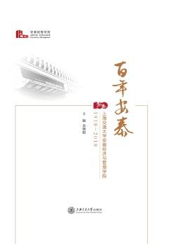 百年安泰——上海交通大学安泰经济与管理学院1918-2018