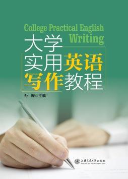 大学实用英语写作教程