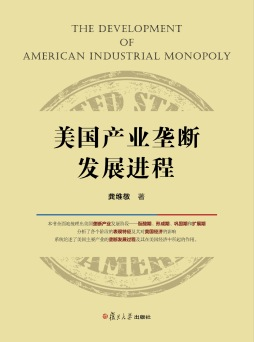 美国产业垄断发展进程 龚维敬 著 复旦大学出版社