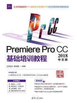 Premiere Pro CC2018中文版基础培训教程