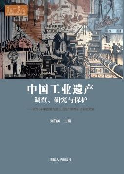 中国工业遗产调查、研究与保护——2018年中国第九届工业遗产学术研讨会论文集