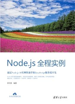 Node.js全程实例 李柯泉 清华大学出版社