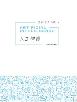 人工智能 王东、利节、许莎 清华大学出版社