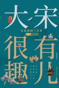 大宋帝国三百年(第一部) 月润江南 清华大学出版社