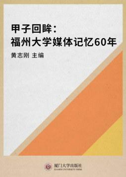 《甲子回眸:福州大学媒体记忆60年》 黄志刚主编 厦门大学出版社