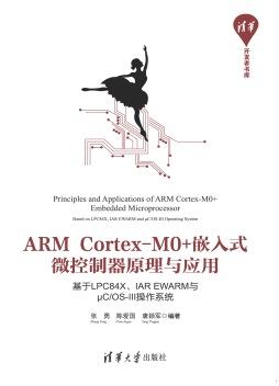 ARM Cortex-M0+嵌入式微控制器原理与应用——基于LPC84X、IAR EWARM与μC/OS-III操作系统 张勇    陈爱国    唐颖军 清华大学出版社