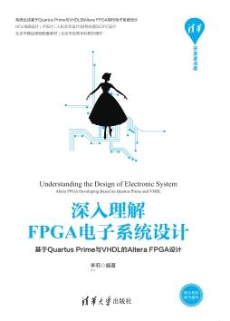 深入理解FPGA电子系统设计——基于Quartus Prime与VHDL的Altera FPGA设计