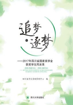 追梦·逐梦——2017年四川省国家奖学金获奖学生风采录