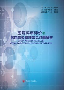 医院评审评价之医院感染管理常见问题解答