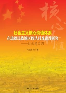 社会主义核心价值体系在边疆民族地区的认同及建设研究——以云南为例