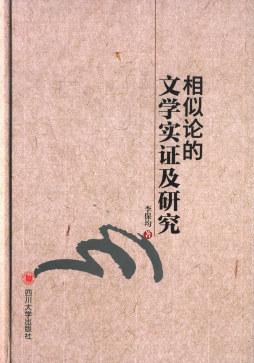 相似论的文学实证及研究 李保均, 著 四川大学出版社