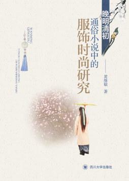 晚明清初通俗小说中的服饰时尚研究 黄维敏 四川大学出版社