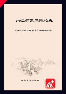 内江师范学院校史
