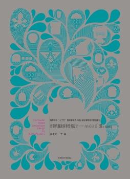 计算机辅助园林景观设计——AutoCAD2012篇  2版 徐景文 武汉理工大学出版社