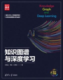 知识图谱与深度学习 刘知远 韩旭 孙茂松 清华大学出版社