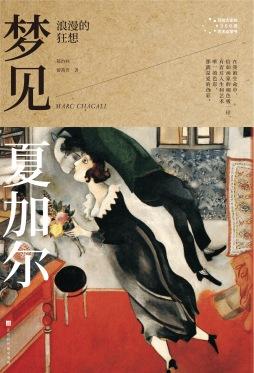 梦见夏加尔:浪漫的狂想 郑治桂, 黄茜芳, 著 北京时代华文书局