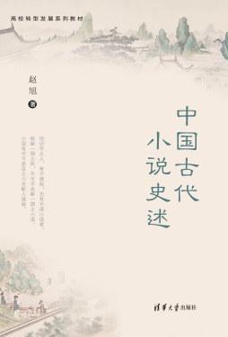 中国古代小说史述