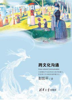 吾心可鉴:跨文化沟通  彭凯平 著 清华大学出版社