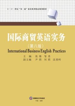国际商贸英语实务