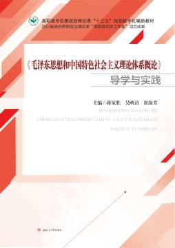 《毛泽东思想和中国特色社会主义理论体系概论》导学与实践