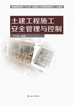 土建工程施工安全管理与控制