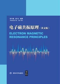 电子磁共振原理(英文版) 徐元植,姚加 清华大学出版社