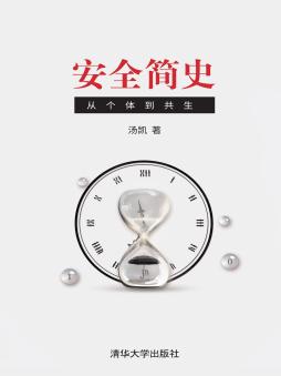 安全简史:从个体到共生 汤凯, 著 清华大学出版社