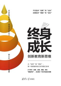 终身成长:创新教育新思维 谢小庆, 编著 清华大学出版社
