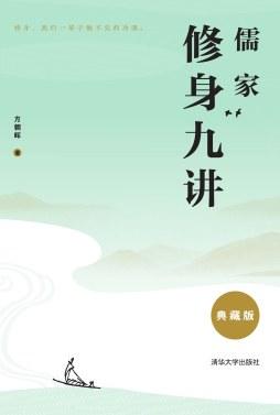 儒家修身九讲(典藏版) 方朝晖 清华大学出版社
