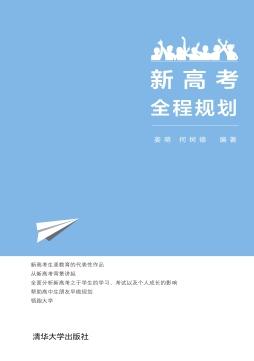 新高考全程规划 姜萌、何树德 清华大学出版社