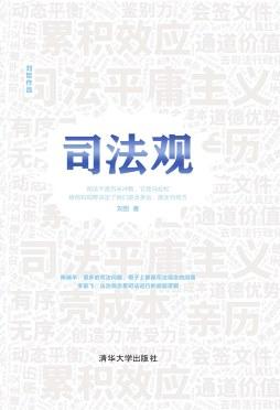 司法观 刘哲 清华大学出版社