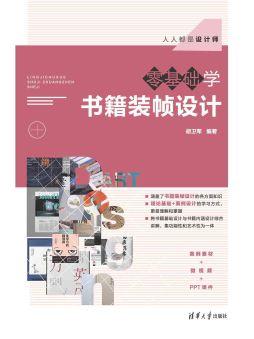 零基础学书籍装帧设计 胡卫军 清华大学出版社