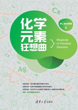 化学元素狂想曲 中二的化学君 清华大学出版社