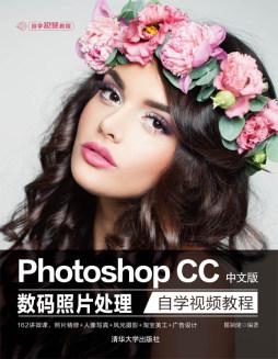 Photoshop CC中文版数码照片处理自学视频教程