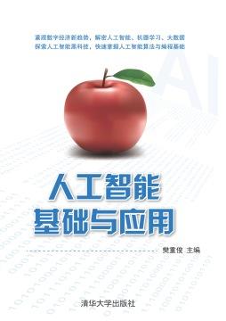 人工智能基础与应用 樊重俊 清华大学出版社