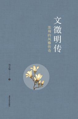 文徵明传:苏州的风雅传奇 周文翰 清华大学出版社