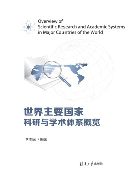 世界主要国家科研与学术体系概览 李志民 清华大学出版社