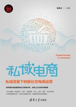 私域电商:私域流量下的新社交电商运营 陆高立 清华大学出版社