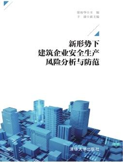 新形势下建筑企业安全生产风险分析与防范 耿裕华、于建 清华大学出版社