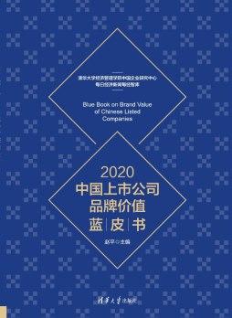 2020中国上市公司品牌价值蓝皮书 赵平 清华大学出版社