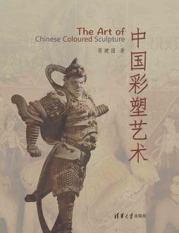 《中国彩塑艺术》 胥建国 清华大学出版社