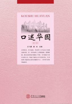 口述华园(第二辑) 王飞雁, 黄玲 华南理工大学出版社
