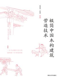 极简中国木构建筑营造技术 喻维国、王鲁民 清华大学出版社