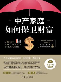 中产家庭如何保卫财富 郭丽 赛美 著 速溶综合研究所 图解 清华大学出版社