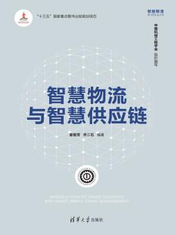 智慧物流与智慧供应链 霍艳芳、齐二石 清华大学出版社